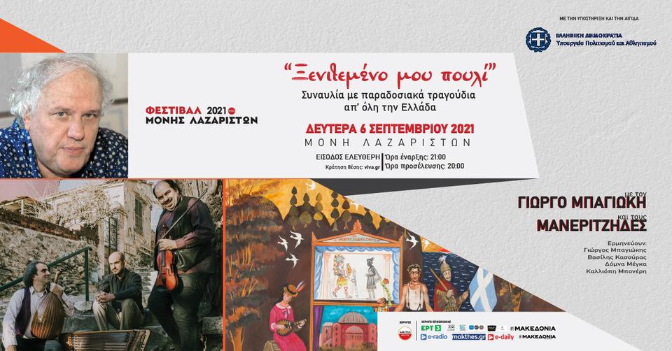 «Ξενιτεμένο μου πουλί»: Συναυλία με παραδοσιακά τραγούδια απ ́ όλη την Ελλάδα