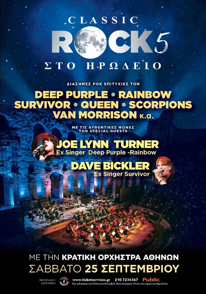 Classic Rock 5: Στο Ηρώδειο στις 25 Σεπτεμβρίου