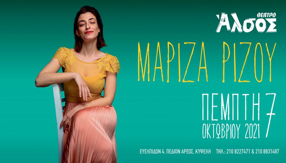 Η Μαρίζα Ρίζου στο Θέατρο Άλσος στις 7 Οκτωβρίου
