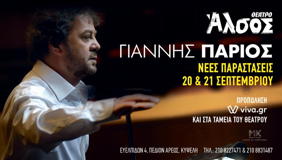 Ο Γιάννης Πάριος επιστρέφει στο θέατρο Άλσος στις 21 και 22 Σεπτεμβρίου