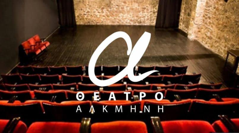 Θέατρο Αλκμήνη: Το πρόγραμμα της θεατρικής σεζόν 2021-2022