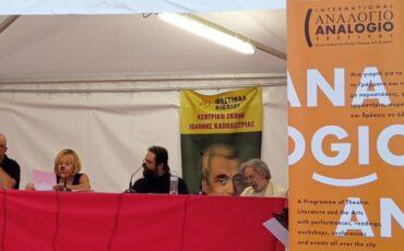 Διεθνές Φεστιβάλ Αναλόγιο 2021: Το αναλυτικό πρόγραμμα