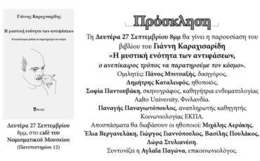 """""""Η μυστική ενότητα των αντιφάσεων"""" του Γιάννη Καραχισαρίδη: Παρουσίαση στις 27 Σεπτεμβρίου στο cafe του Νομισματικού Μουσείου"""