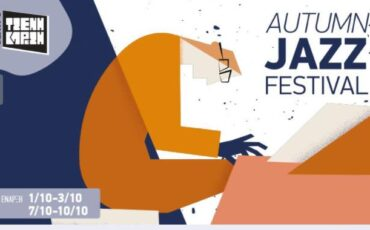 """Το """"Autumn Jazz Fest"""" στο θέατρο Τζένη Καρέζη"""