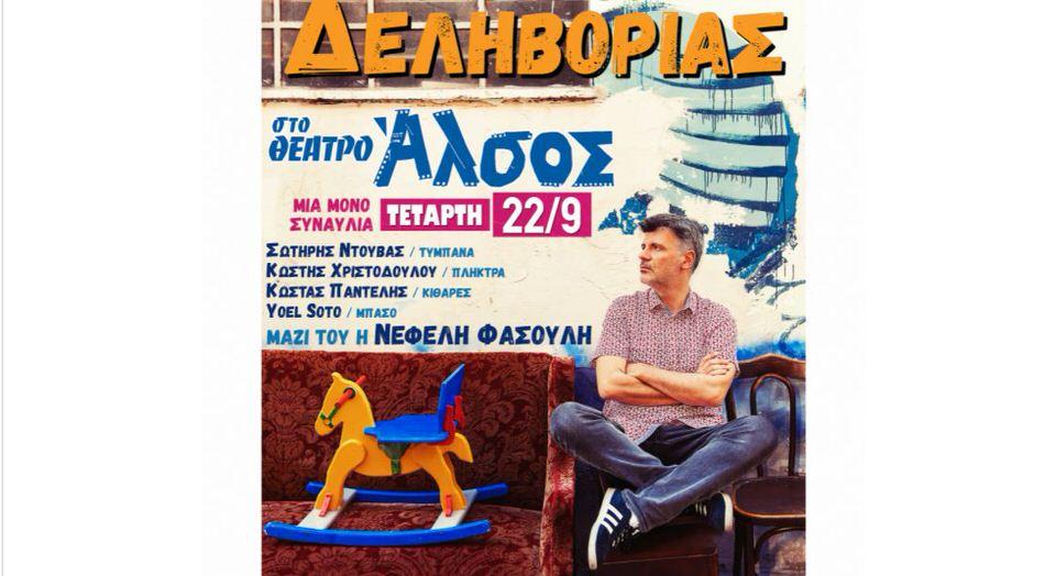 Φοίβος Δεληβοριάς: Στις 22 Σεπτεμβρίου η μεγάλη του συναυλία στο θέατρο Άλσος
