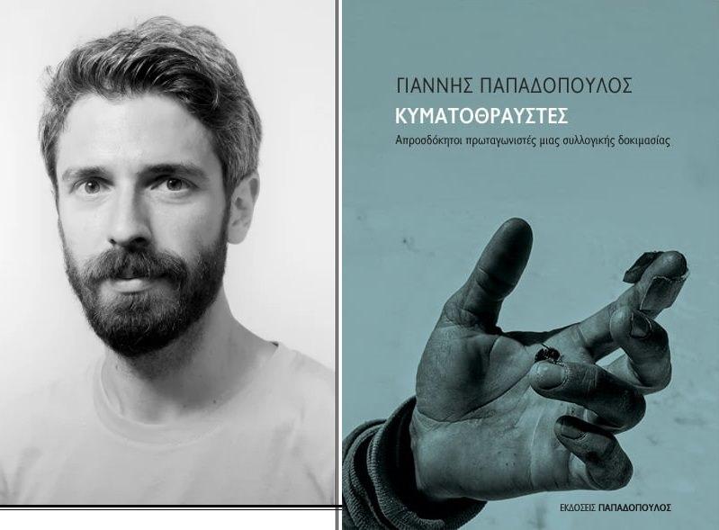 Κυματοθραύστες: Απροσδόκητοι πρωταγωνιστές μιας συλλογικής δοκιμασίας-Παρουσίαση βιβλίου του Γιάννη Παπαδόπουλου