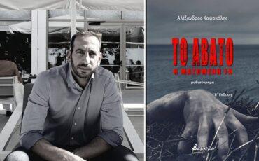 Το Άβατο. Η ματωμένη γη: Παρουσίαση του βιβλίου του Αλέξανδρου Καψοκόλη