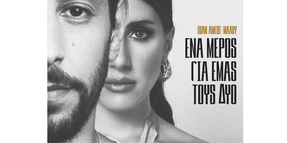 """Η Μαλού συναντήθηκε καλλιτεχνικά με τον γνωστό ηθοποιό και τραγουδοποιό Idan Amedi για το τραγούδι """"Ένα Μέρος Για Εμάς Τους Δυο"""""""