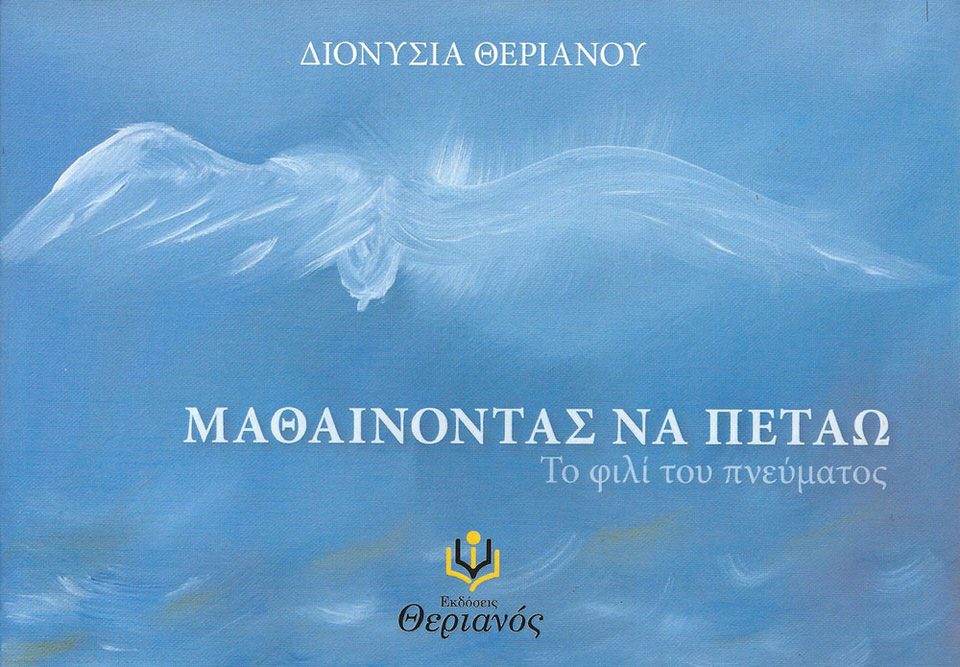 """""""Μαθαίνοντας να πετάω - Το φιλί του πνεύματος"""": Ένα πρωτότυπο βιβλίο της Διονυσίας Θεριανού"""