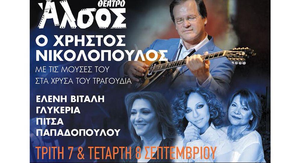 Ο Χρήστος Νικολόπουλος με τις μούσες του στο Θέατρο Άλσος: Κερδίστε διπλές προσκλήσεις