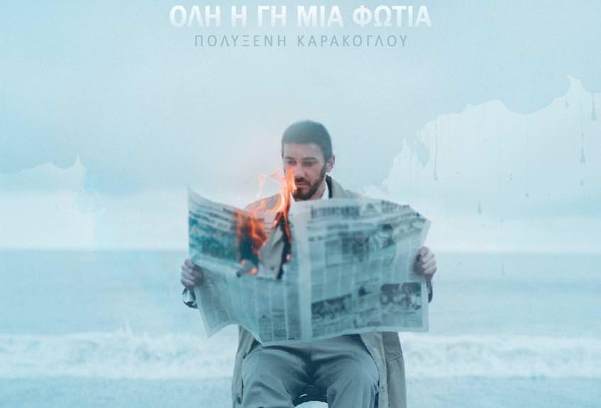 """Νέο τραγούδι της Πολυξένης Καράκογλου - """"Όλη η γη μια φωτιά"""""""