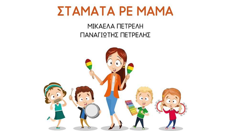 «Σταμάτα Ρε Μαμά»: Το νέο τραγούδι της Heaven Kids!