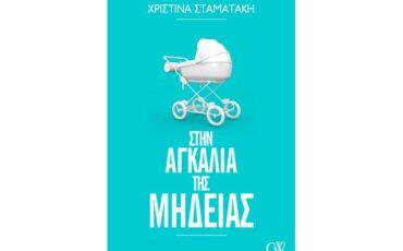 Στην Αγκαλιά της Μήδειας: Το νέο βιβλίο της Χριστίνας Σταματάκη κυκλοφορεί από τις εκδόσεις Creamy W Books