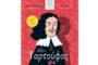 Γυαλικό Μουσικό Θέατρο: Οι παιδικές παραστάσεις