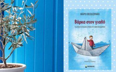 """""""Βάρκα στο γιαλό"""" της Μάρως Θεοδωράκη: Κυκλοφορεί από τις εκδόσεις Μίνωας"""