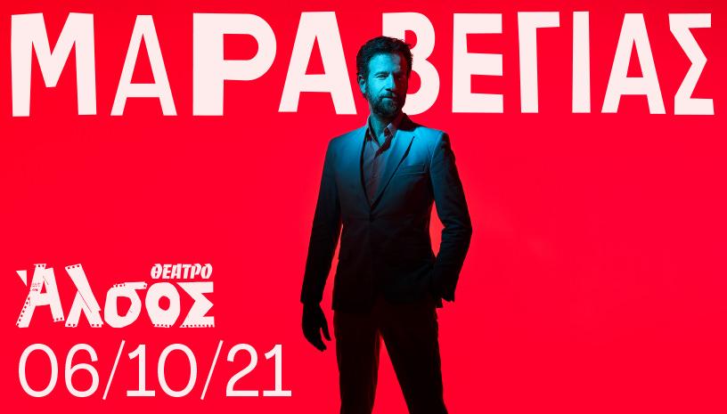 Ο Κωστής Μαραβέγιαςξανά στο Θέατρο Άλσος στις 6 Οκτωβρίου