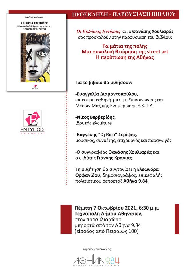 Τα μάτια της πόλης - Θανάσης Χουλιαράς: Η παρουσίαση του βιβλίου του στις 7 Οκτωβρίου στην Τεχνόπολη