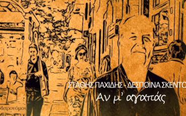 Αν μ' αγαπάς: Στάθης Παχίδης - Δέσποινα Σκέντου