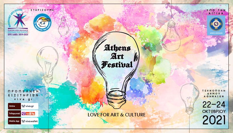 Το Athens Art Festival, υπό την Αιγίδα Δ. Αθηναίων, έρχεται για πρώτη φορά στην Αθήνα