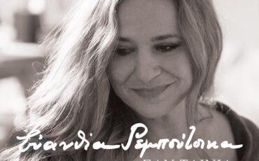 Σαν Ταινία: Η Ευανθία Ρεμπούτσικα παρουσιάζει το νέο της cd στον Ιανό