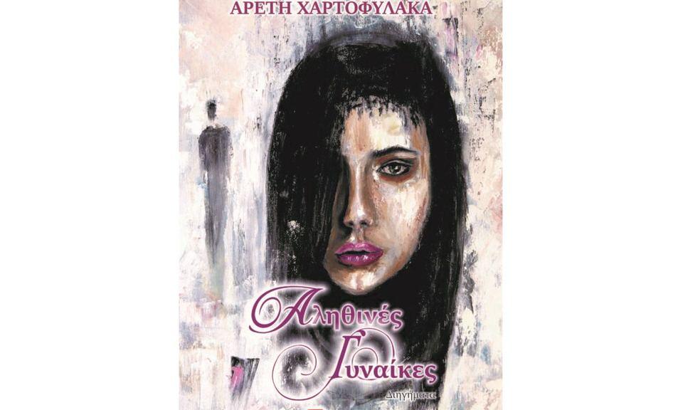Οι συναρπαστικές «Αληθινές γυναίκες» της Αρετής Χαρτοφύλακα παρουσιάζονται στη Θεσσαλονίκη