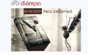 Μια συλλεκτική έκδοση, ένας νομπελίστας συγγραφέας, ο Τσόρτσιλ και 16 ακόμα βιβλία που θα σας κρατήσουν συντροφιά τον Οκτώβριο!