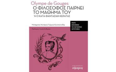 Ο Φιλόσοφος παίρνει το μάθημά του: Κυκλοφορεί από τις Εκδόσεις Εύμαρος