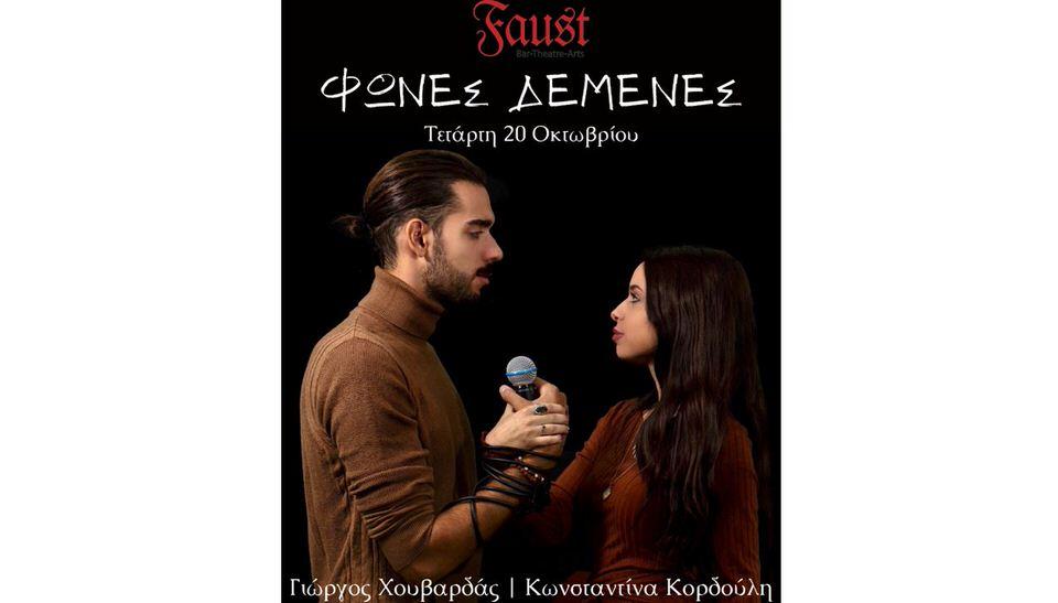 """""""Φωνές Δεμένες""""...στο FAUST  Γιώργος Χουβαρδάς και Κωνσταντίνα Κορδούλη"""