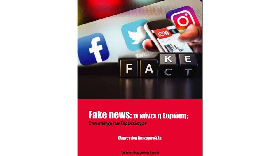 Fake news: Τι κάνει η Ευρώπη; Στον απόηχο των Ευρωεκλογών: Παρουσίαση βιβλίου στον Ιανό