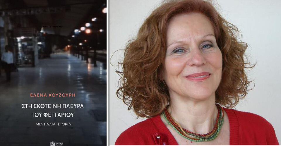 Στη σκοτεινή πλευρά του φεγγαριού: Η Έλενα Χουζούρη παρουσιάζει το νέο της βιβλίο στον Ιανό