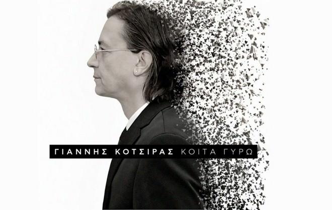 Οι Μουρατίδης-Λασκαράτου υποδέχονται στον Ιανό τον Γιάννη Κότσιρα για ακρόαση cd