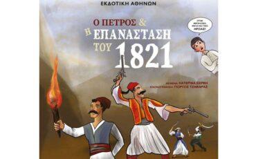 """Κυκλοφόρησε από την Εκδοτική Αθηνών το βιβλίο της Κατερίνας Σέρβη """"Ο Πέτρος και η Επανάσταση του 1821"""""""