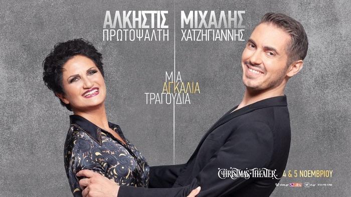 «Μια αγκαλιά τραγούδια»: Πρωτοψάλτη-Χατζηγιάννης στο Christmas Theater