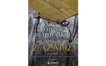 Ο δημοφιλής συγγραφέας του best seller «Σασμός» Σπύρος Πετρουλάκης παρουσιάζει το βιβλίο του στο Public