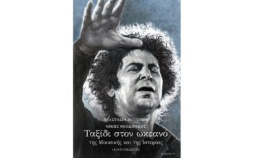 Ταξίδι στον ωκεανό της Μουσικής και της Ιστορίας: Κυκλοφορεί από τις εκδόσεις IANOS το βιβλίο της Βούλγαρη και του Θεοδωράκη