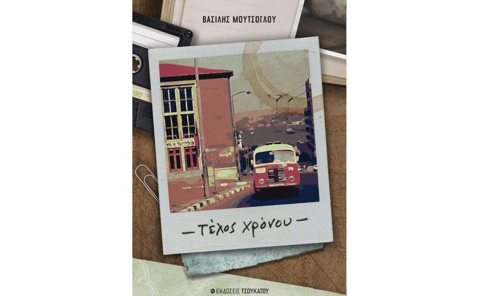 «Τέλος Χρόνου»: Το πολιτικό μυθιστόρημα του Βασίλης Μούτσογλου κυκλοφορεί από τις Εκδόσεις Τουκάτου