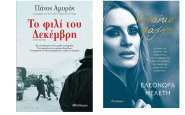 Ένα φιλί του Δεκέμβρη και μια Γυναίκα που ψάχνει... ανάμεσα σε νέα συναρπαστικά βιβλία από τις εκδόσεις Διόπτρα!