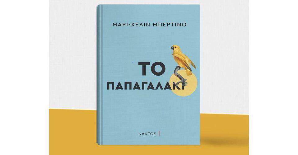 Το Παπαγαλάκι από την Μαρί-Χελίν Μπερτίνο κυκλοφορεί από τις Εκδόσεις Κάκτος