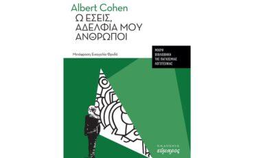 """Μόλις κυκλοφόρησε από τις εκδόσεις Εύμαρος το βιβλίο του Αλμπέρ Κοέν """"Ω εσείς αδέλφια μου άνθρωποι"""""""